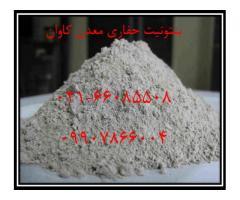 فروش بنتونیتapi معدن کاوان