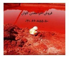 فروش اخراوپودرهای رنگی معدنی ایرانی