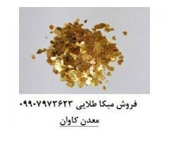 فروش میکای طبیعی در رنگ های طلایی و نقره ای