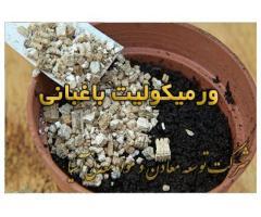 ورمیکولیت کشاورزی و باغبانی مناسب جهت حاصلخیزی خاک