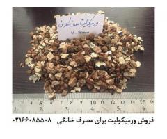 فروش کیسه ای صد لیتری ورمیکولیت معدن کاوان در تهران و ارسال به سراسر ایران