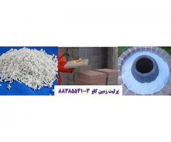 پرلیت و مزیت استفاده از آن در عایق حرارتی perlite