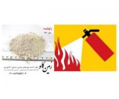 عملکرد زئولیت در اطفاء حریق (Zeolite)