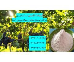 کربنات کلسیم در کشاورزی