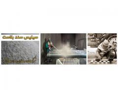 سیلیس سند بلاست نمای ساختمان و قطعات فلزی