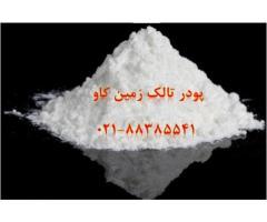 کاربردهای عمده باریم سولفات (BaSo4) Barite
