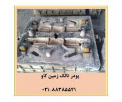 کاربرد تالک در صنایع مختلف Talc