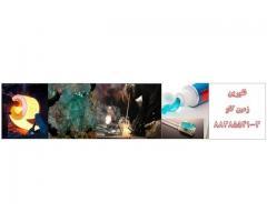 کاربرد فلورین Fluorine
