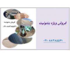 کاربردهای عمومی بنتونیت  Bentonite