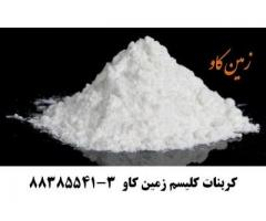 استفاده از کربنات کلسیم در ساختمان سازی Calcium Carbonate
