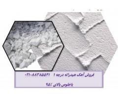 اصول تهیه و بکارگیری آهک در صنعت Limestone