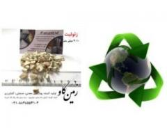 تاثیرات مثبت زئولیت در محیط زیست (Zeolite)