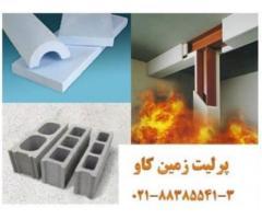 مزایای پرلیت در صنعت ساختمان perlite