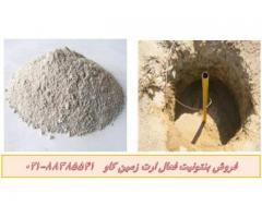 کاهش مقاومت چاه ارت با بنتونیت Bentonite