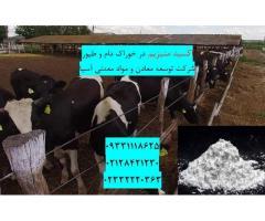 اکسیدمنیزیم در خوراک دام و طیور
