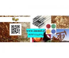 فروش ویژه ماده میکا در صنعت