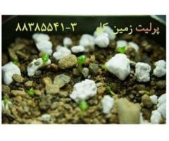 مزایای استفاده از پرلیت در کشاورزی Perlite