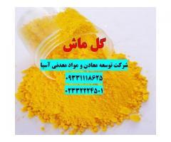 فروش رنگ معدنی گل ماش