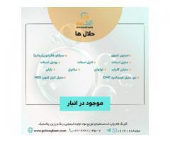 گلرنگ فام فروش مستقیم انواع حلال