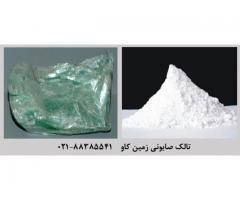 مصرف پودر تالک صابونی در صنعت Talc