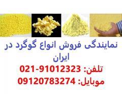 فروش انواع گوگرد کشاورزی و گوگرد صنعتی