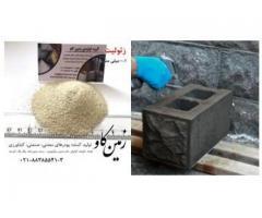 زئولیت، جایگزین مناسب پوزولان ها (Zeolite)