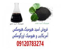هیومیک اسید پودری و مایع و گرانول خارجی - هیومکس 95 درصد آمریکایی