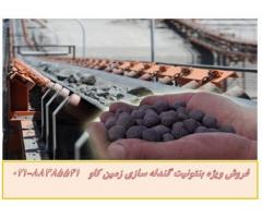بنتونیت مناسب صنعت آهن Bentonite