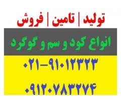 تولید کننده کود در مشهد / خرید و فروش انواع کود در مشهد