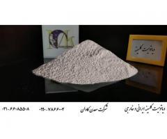 فروش دیاتومیت کلسینه شده ( ایرانی – ارمنی- کانادایی)