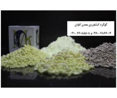 خرید پودر گوگرد– فروش پودر گوگرد(Sulfur)