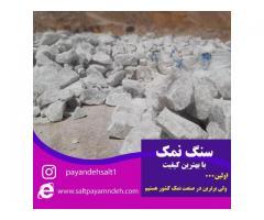 فروش انواع نمک سنگ نمک/بابهترین کیفیت