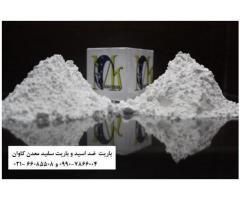 خرید پودر باریت – فروش پودر باریت(Barite)