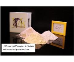 خرید پودر بنتونیت – فروش پودر بنتونیت (bentonite)
