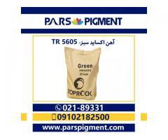 فروش اکسید آهن های معدنی