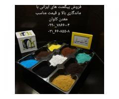 تولید و فروش پودرهای رنگی معدنی درجه 1 ایرانی