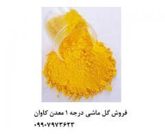 فروش اکسید آهن پیگمنت زرد(گل ماشی) معدنی معدن کاوان