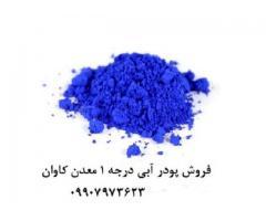 فروش پیگمنت آبی معدنی معدن کاوان
