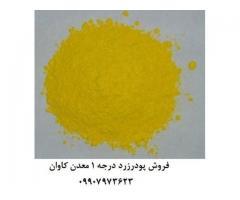 فروش پیگمنت زرد معدنی(اکسید روی)  معدن کاوان