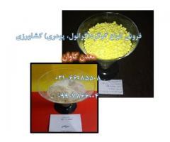 فروش گوگرد کشاورزی-گوگرد معدنی و گوگرد99% معدن کاوان