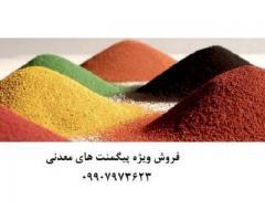 خرید و فروش پودرهای رنگی معدن کاوان