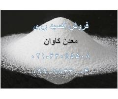 فروش اکسید روی 99.98درصد معدن کاوان