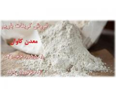 فروش کربنات باریم مخصوص تولید کلرور باریم معدن کاوان