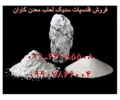 فروش فلدسپات سدیک لعاب معدن کاوان