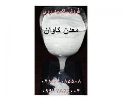 فروش اکسید روی لعاب معدن کاوان