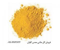 گل ماش (اکسید آهن زرد طبیعی)