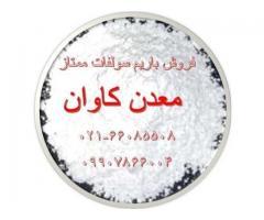 فروش باریم سولفات ممتاز معدن کاوان