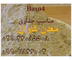 فروش BaSO4حفاری معدن کاوان