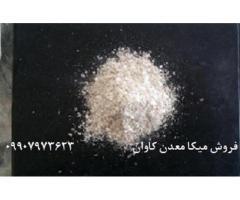 میکا(mica) معدن کاوان و براقیت آن