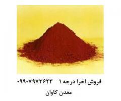 کاربرد اخرا اکسید آهن طبیعی
